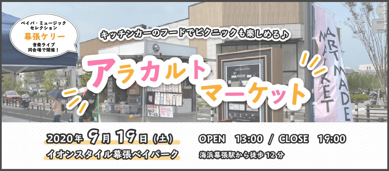 幕張9/19